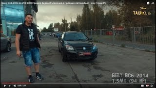 Geely GC6 2014 за 299 000 | Пример Видеообъявления о Продаже Автомобиля | Шоу Тачки Ру