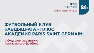 ФК Абдыш Ата плюс академия Paris Saint Germain о будущем звездного кыргызского футбола