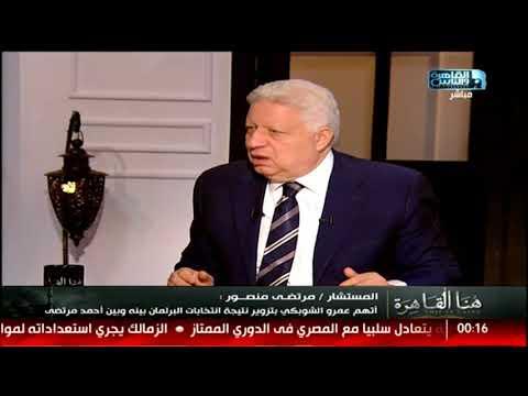 مرتضى منصور مهاجما حسام وابراهيم حسن ..(عيال صايعة) خاطفين بلد مش عارفين قيمتها!