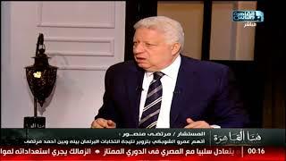 مرتضى منصور عن التوأم «حسن»: خربتوا بورسعيد من ساعة ما دخلتوها.. فيديو