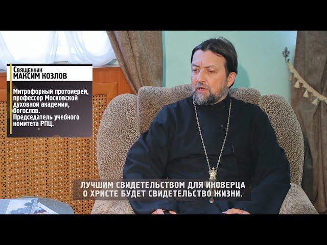 Полчаса о вере. Священник Максим Козлов