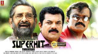 Malayalam Super Hit Comedy Movie  Thriller Movie Family Entertainment Movie 1080 HD