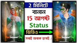 2 মিনিটে তৈরি করুন 15 August Special Status Video যা দেখে সবাই অবাক হবে...!