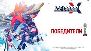 Россия стала победителем Чемпионата мира 2021 по скоростному спуску на коньках