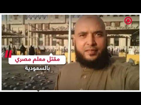 مقتل مدرس مصري في السعودية