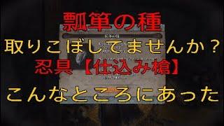 隻狼~SEKIRO~瓢箪の種(落ち谷)の場所、忍具【仕込み槍】の場所、とりこぼしていた私の記録です。ついでにチュートリアルの井戸とかも動画の最後でご紹介。