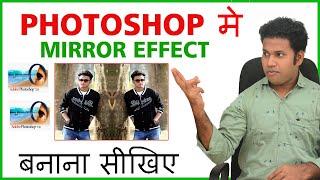 how to create mirror image in photoshop in hindi screenshot 3