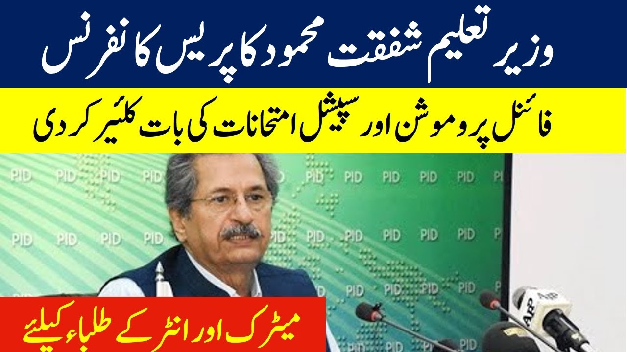 Shafqat Mehmood Interview today | Official Notification promotion policy Matric Fsc board exams 2020