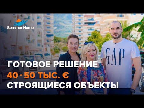 Недвижимость в Турции - Готовое решение 40000€ - 50000€. Строящиеся объекты! - Summer Home!