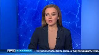 Новый агропроект реализуют в Тюменской области