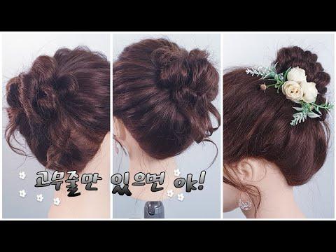 고무줄로 가능한 헤어스타일 3가지 올림머리~easy hairstyle updo hair thumbnail