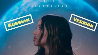 Roxen - Alcohol You (Russian Version) Eurovision (Europe Shine a Light) 2020 Romania cover