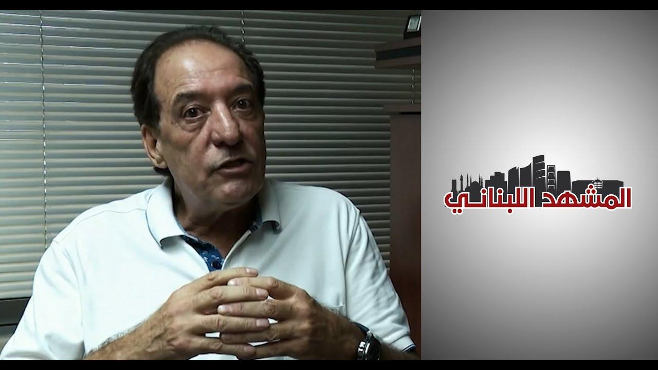 المشهد اللبناني - مدير شركة لبنانية: الا?زمة الاقتصادية دمرتنا  - 23:54-2021 / 9 / 13