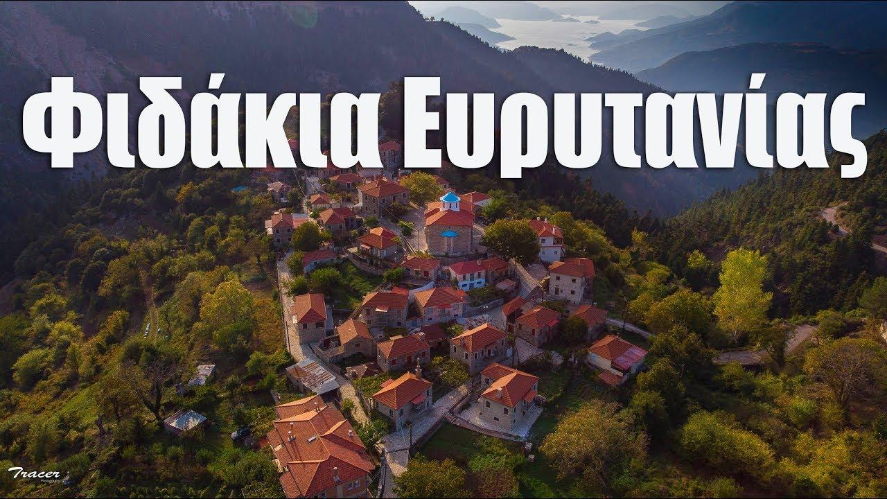 Απο τις Κορυσχάδες στα Φιδάκια Ευρυτανίας - YouTube