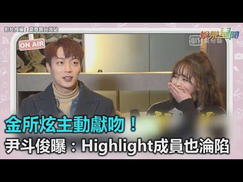 Download Youtube: 金所炫主動獻吻!尹斗俊曝:Highlight成員也淪陷|三立新聞網SETN.com