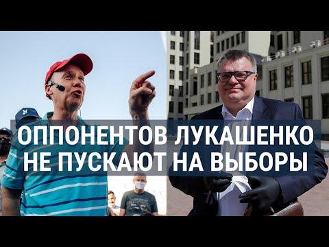 Оппонентов Лукашенко сняли