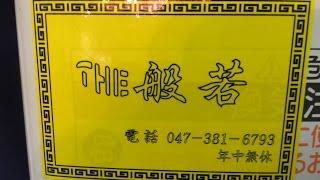 THE般若(Pre- 漁港)