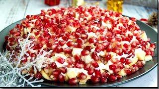САЛАТ на Новый Год  «ГРАНАТОВЫЙ» невероятно  вкусный и простой в приготовлении.