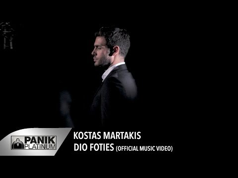 Κώστας Μαρτάκης - Δυο Φωτιές | Kostas Martakis - Dyo Foties - Official Music Video