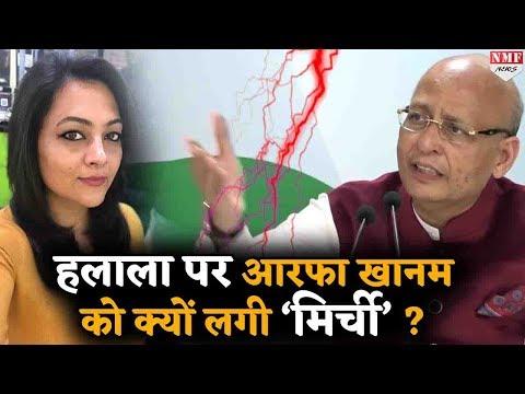 हलाला पर कांग्रेस नेता के बोल से चिढ़ीं आरफा खानम !