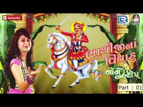 Kinjal Dave DJ Songs 2016 | Bhathijina Vivah | Part 1 | Bhathiji Maharaj | Gujarati Lagna Geet
