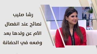رشا صليب - نصائح عند انفصال الأم عن ولدها بعد وضعه في الحضانة