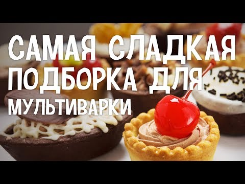 Блюда в мультиварке сладкие