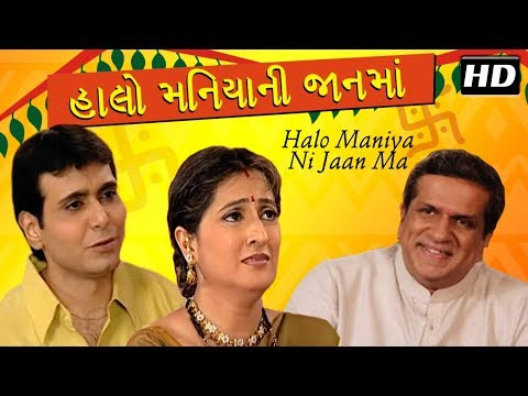 Halo Maniya Ni Jaan Ma (with Eng...