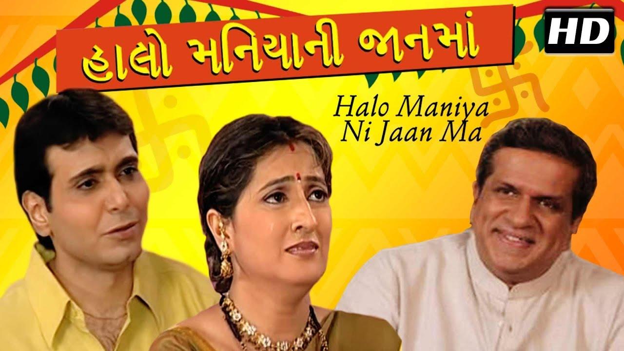 Download Halo Maniya Ni Jaan Ma HD (with Eng Sub-titles)   Superhit Gujarati Comedy Natak   Darshan Jariwala