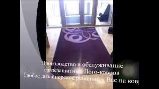 Грязезащитные противоскользящие покрытия. Химчистка ковров. Аренда прокат влаговпитывающих ковров.(, 2014-09-17T20:35:05.000Z)