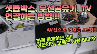셋톱박스, 무선공유기, TV 연결하는 방법!!! AV단…