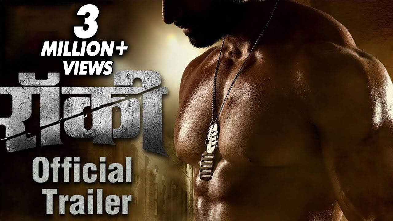 Rocky | Official Trailer | Sandeep Salve, Kranti Redkar | Upcoming Movie 2019 | 8th March 2019