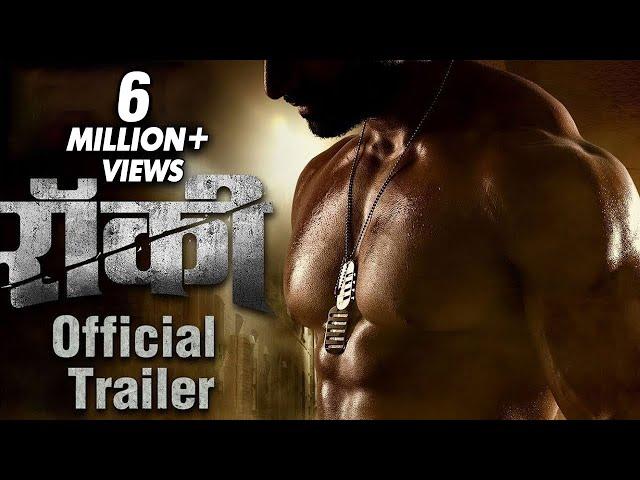 Rocky | Official Trailer | Sandeep Salve, Kranti Redkar | Upcoming Movie 2019 | 8th March 2019