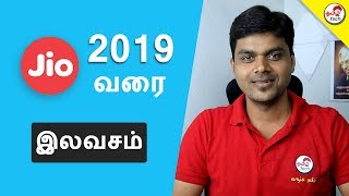 Baixar 🔥🔥  இலவசம் 2019 வரை  - 1 Year Free Jio Prime | Tamil Tech News