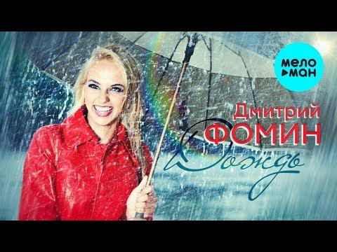 Дмитрий Фомин - Дождь Single