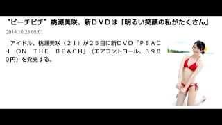 アイドル、桃瀬美咲(2 1)が25日に新DVD 「PEACH ON T...