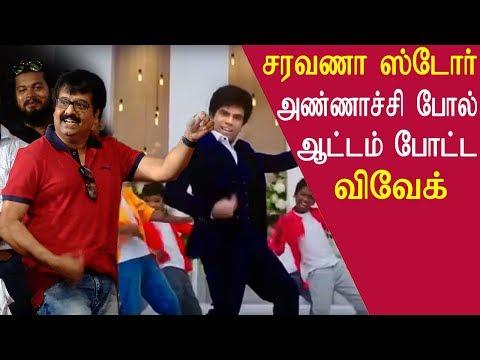 சரவணா ஸ்டோர் அண்ணாச்சி போல் ஆட்டம் போட்ட விவேக் tamil news live, tamil live news, tamil news redpix