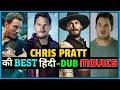Chris Pratt (Star Lord) 10 Best Movies in HINDI