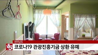 전라남도, 코로나19 관광진흥기금 상환 유예