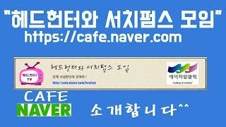 """제 6강_""""헤드헌터와 서치펌스 모임""""…"""