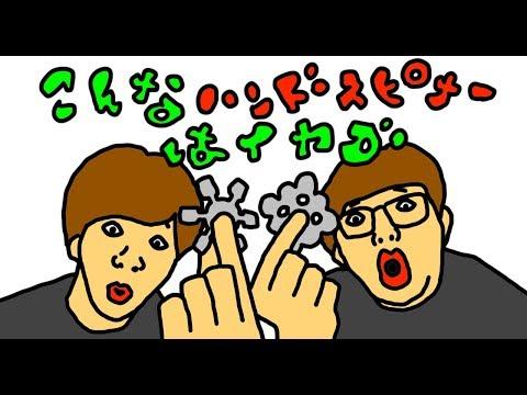 ヒカキン・セイキン大熱狂のハンドスピナー「こんなハンドスピナーは嫌だ!」【絵大喜利・IPPONグランプリ】