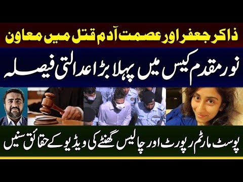 Noor Muqaddam case - Details of Court Judgement in Zakir Jaffer parents bail application