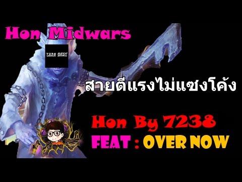 Hon Midwars - สายตีแรงไม่แซงโค้ง Feat: OVER NOW