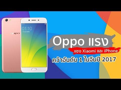 Oppo แรง แซง Xiaomi และ iPhone คว้าอันดับ 1 ในจีนปี 2017  | Droidsans - วันที่ 16 Jan 2018
