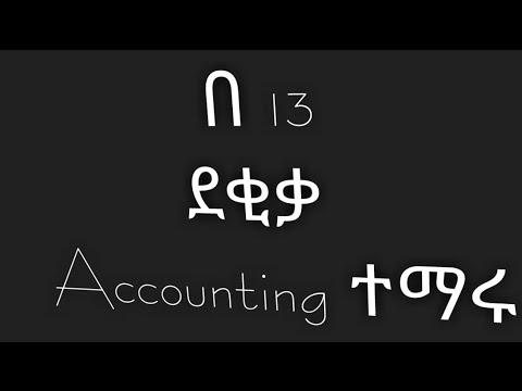 የብዙ የ accounting