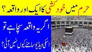 Makkah Latest Update | Masjid ul Haraam | Khana Kabaa | Saudi Arabia