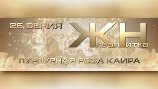 Реалити-шоу Живая Нитка 26. ПУРПУРНАЯ РОЗА КАИРА