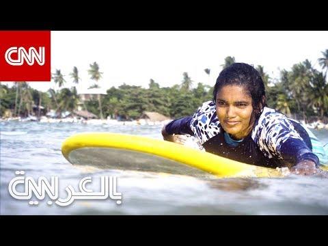 فريق نسائي لركوب الأمواج في سريلانكا يتحدى المعتقدات  - نشر قبل 3 ساعة