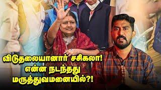 4 ஆண்டுகள் சிறைவாசம் முடிந்தது! மருத்துவமனையில் Sasikala | Vikatan Tv