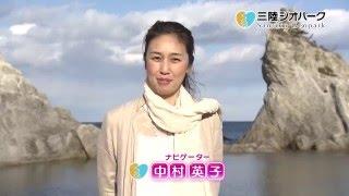 三陸ジオパーク紹介動画